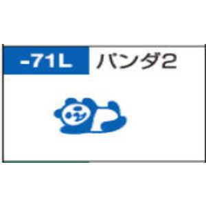 パイロット フリクションスタンプ パンダ2 L SPF1271L