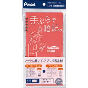 ぺんてる スマ単 6行 サーモンピンク SMS3P2