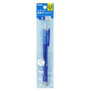 ぺんてる [油性ボールペン] フィール(0.5mm /青) XBXB115CP