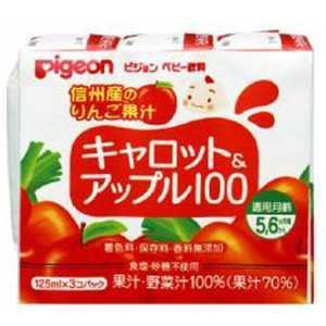 ピジョン ベビー飲料 離乳食・ベビーフード 125mLx3 キャロット&アップル