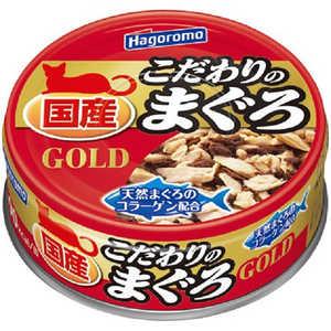 はごろもフーズ こだわりのまぐろゴールド 猫 コダワリマグロゴールト80G