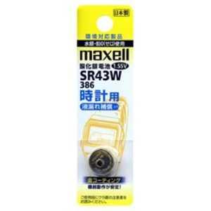 マクセル 酸化銀電池時計用(1.55V) 「SR43W-1BT-A」 x1SR43W SR43W1BTA