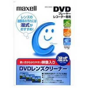 マクセル DVDレンズクリーナー(湿式) DVDCWS