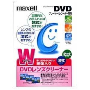 マクセル DVDレンズクリーナー(乾式/湿式ダブルパック) DVDDWWPS