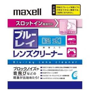 マクセル ブルーレイレンズクリーナー(湿式)[スロットイン機器対応] BDSLCWS