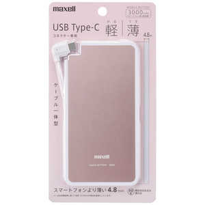 マクセル モバイルバッテリー 3000mAh Type-Cコネクター一体型 PK MPCRTC3000PPK