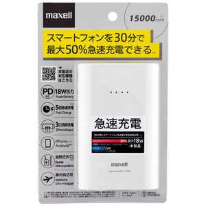 マクセル PD18W対応モバイルバッテリー15000mAh 3口出力(Type-C×1、USB-A×2)Type-C入力 WH MPCCPD15000P