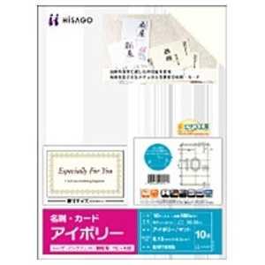 ヒサゴ 〔各種プリンタ〕 名刺・カード 100枚(A4サイズ 10面×10シート・アイボリー) アイボリー BM108S