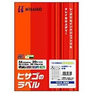 ヒサゴ A4ミニ丸シール(150面)10シート S1OP3018