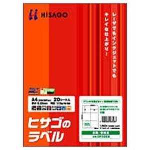 ヒサゴ A4台紙ごとミシン目切り離しができるラベル(A4サイズ:21面・20シート:420片) S1OP3306