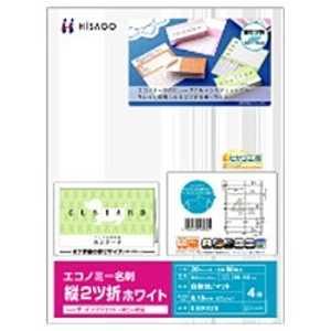 ヒサゴ エコノミー名刺 縦2ツ折 80枚(A4サイズ 4面×20シート・ホワイト) EBX02S