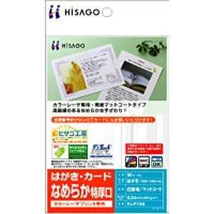 ヒサゴ カラーレーザプリンタ専用 はがき・カード なめらか 特厚口 227g/m2 50シート入 KLP13S