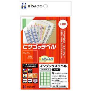 ヒサゴ インデックスラベル(ハガキサイズ/12面/10枚/グリーン) グリーン OP1909GN