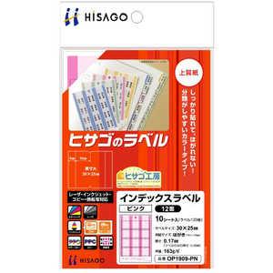 ヒサゴ インデックスラベル(ハガキサイズ/12面/10枚/ピンク) ピンク OP1909PN