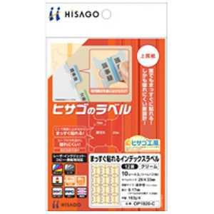 ヒサゴ まっすぐ貼れるインデックスラベル[クリーム](ハガキサイズ:10シート・12面・120片) OP1920C