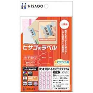ヒサゴ まっすぐ貼れるインデックスラベル[ピンク](ハガキサイズ:10シート・12面・120片) OP1920P