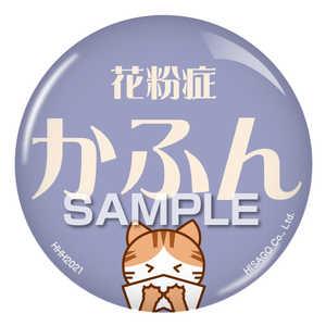 ヒサゴ 花粉症 缶バッジ(クリップタイプ) ねこ HHH2021