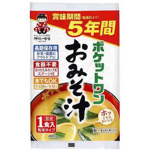 信州一味噌 ポケットワンおみそ汁 (5年間保存)粉末タイプ 530014000 食料#