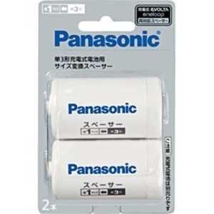 パナソニック Panasonic 単3形充電式電池用 サイズ変換スペーサー(2本) BQBS12B