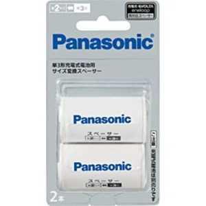 パナソニック Panasonic 単3形充電式電池用 サイズ変換スペーサー(2本) BQBS22B