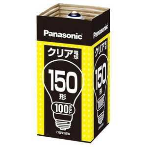パナソニック Panasonic クリア電球(150形・口金E26) L100V150W