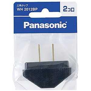 パナソニック Panasonic 三角タップ 2個口 BP WH2012