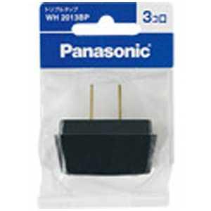 パナソニック Panasonic トリプルタップ 3個口 WH2013BP