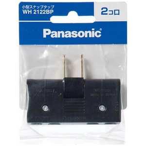 パナソニック Panasonic 小型スナップタップ 2個口 BP WH2122BP