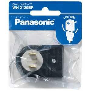 パナソニック Panasonic ローリングタップ (ブラック) WH2129BP ブラック