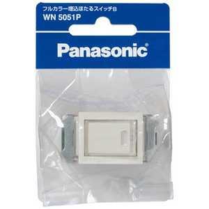 パナソニック Panasonic フルカラー埋込ほたるスイッチB(片切)(ネーム付) WN5051