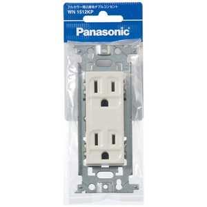 パナソニック Panasonic フルカラー埋込接地ダブルコンセント KP WN1512