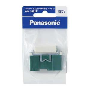 パナソニック Panasonic フルカラー15A・20A兼用埋込コンセント WN1821