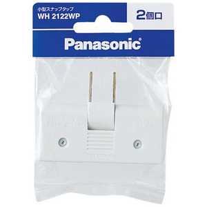パナソニック Panasonic 小型スナップタップ 2個口 WP WH2122WP