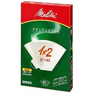メリタ フィルターペーパー「アロマジックナチュラルホワイ ト1×2」 40枚入 白 PA1X2