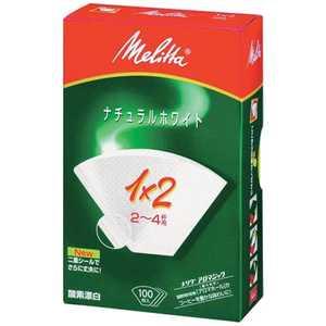 メリタ フィルターペーパー 「アロマジック」(2~4杯用/100枚入) PA1×2G ナチュラルホワイト PAIX2G
