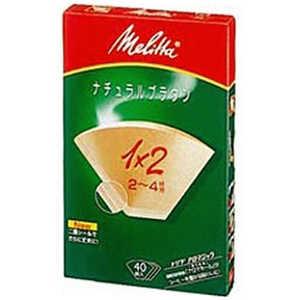 メリタ フィルターペーパー「アロマジック」(2~4杯用/40枚入) ブラウン PA1X2