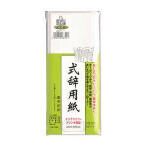 マルアイ IJ式辞用紙大礼風 GP11