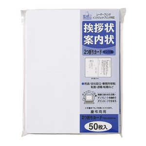 マルアイ 挨拶状二折カード50枚ケント風FSC GPA53