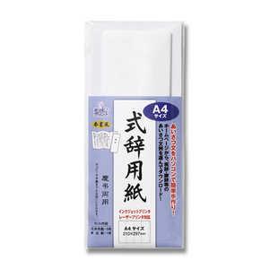 マルアイ IJ式辞用紙A4サイズ 奉書風 GPA4