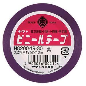 ヤマト ビニールテープ紫19mm幅 NO2001930