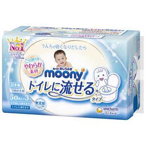 ムーニー おしりふき トイレに流せるタイプ つめかえ 50枚×3コ入