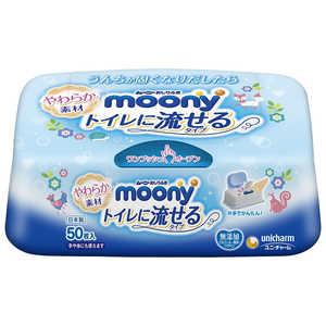 ムーニー おしりふき トイレに流せるタイプ 本体 50枚
