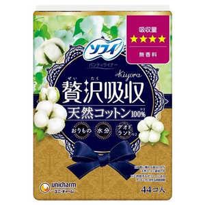ユニチャーム ソフィKiyora贅沢吸収天然コットン少し多い用44枚 キヨラゼイタクテンネンスコオオ44