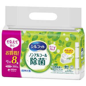 シルコット 除菌ウェットティッシュ ノンアルコールタイプ 詰替 45枚×8コ入