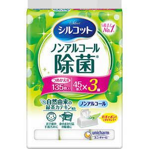 シルコット 除菌ウェットティッシュ ノンアルコールタイプ 詰替 45枚入×3コパック
