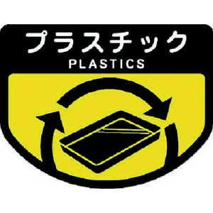 山崎産業 コンドル 分別表示シール 大 プラスチック ドットコム専用 C34800LXMB
