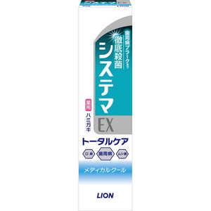LION 「システマ」EXハミガキ メディカルクール 30g システマEXメディカルクールミント