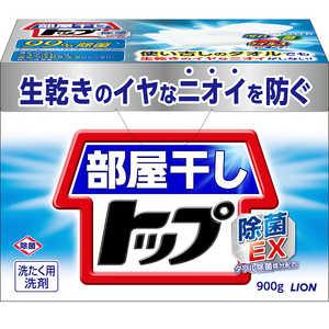 LION 部屋干しトップ 900g ヘヤボシトツプジョキンEX900G