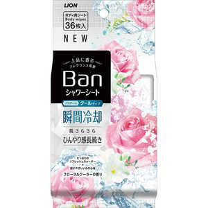 LION Ban 爽快さっぱりシャワーシート クールタイプ フローラルクーラーの香り 36枚 バンシートフローラルC36