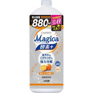 LION CHARMY Magica 酵素+ フルーティオレンジの香り 詰替用大型 880ml マジカコウソFOカエL